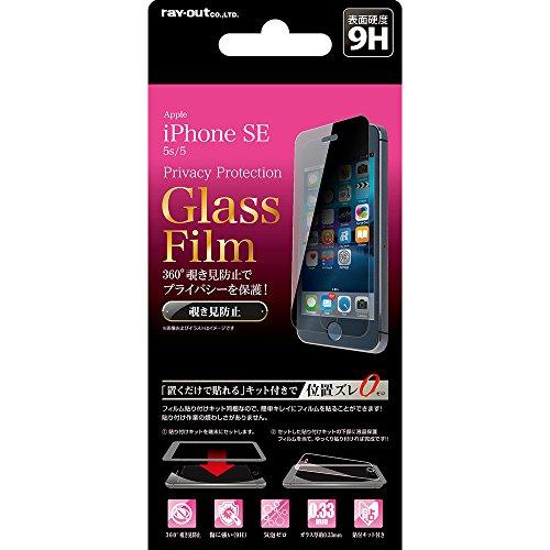 レイ・アウト iPhone SE/5s/5 液晶保護ガラスフィルム 360°覗き見防止 貼付けキット付 RT-P11SFG/PK