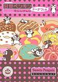 甘党ペンギン ドーナツの巻 (KCx(ARIA))