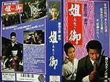 姐御 [VHS]