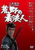 荒野の素浪人 第22巻 (2話入り) [DVD]