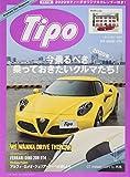 Tipo (ティーポ) 2020年1月号 Vol.367 画像