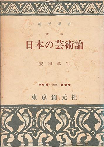 日本の芸術論 (創元選書 262)