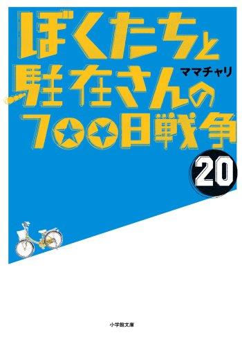 ぼくたちと駐在さんの700日戦争 20 (小学館文庫)の詳細を見る
