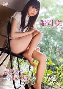 船岡咲 君咲くや南の島 [DVD]