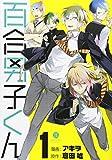 百合男子くん 1 (IDコミックス gateauコミックス)