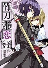 竹刀短し恋せよ乙女(2)<竹刀短し恋せよ乙女> (角川コミックス・エース)