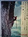 世界山岳名著全集〈第8〉マッターホルンの暗い壁・グランド・ジョラスの北壁・山に闘う (1966年)