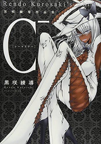 C- 黒咲練導作品集