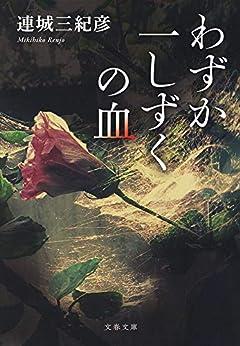 わずか一しずくの血 (文春文庫 れ 1-19)