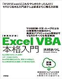 新装改訂版 Excel VBA 本格入門 ~マクロ記録・If文・ループによる日常業務の自動化から高度なアプリケーション開発までVBAのすべてを完全解説