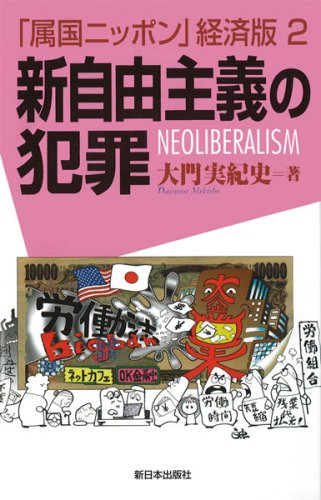 新自由主義の犯罪—「属国ニッポン」経済版〈2〉