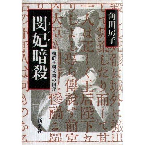 閔妃(ミンビ)暗殺―朝鮮王朝末期の国母の詳細を見る