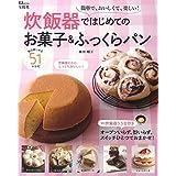 炊飯器ではじめてのお菓子&ふっくらパン (TJMOOK)