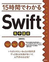 15時間でわかる Swift集中講座