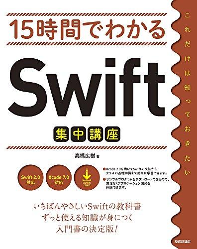 15時間でわかる Swift集中講座の詳細を見る