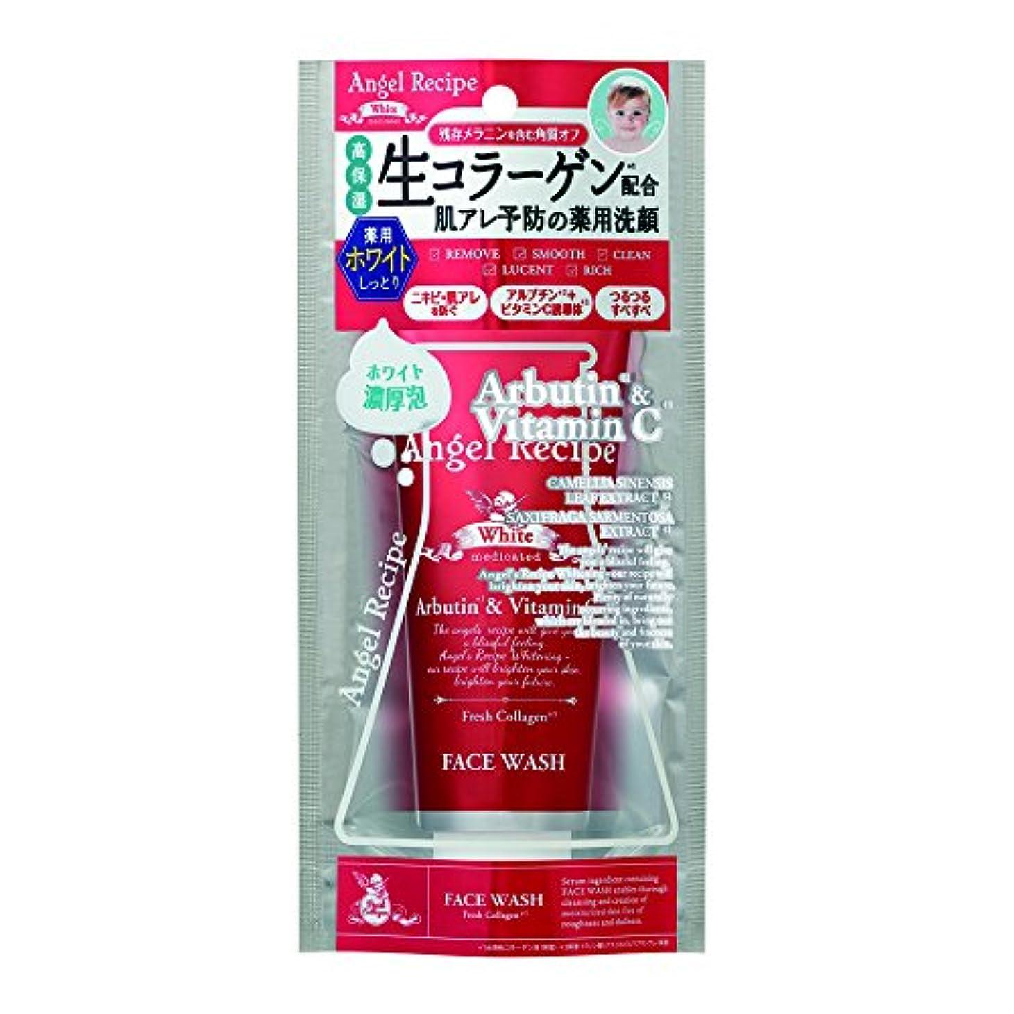 これまで上流の強調エンジェルレシピ ホワイト 洗顔フォーム 90g