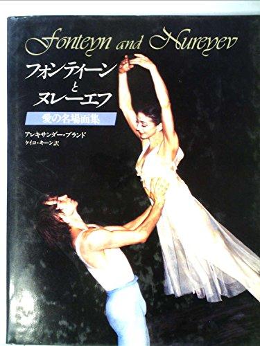 フォンティーンとヌレーエフ―愛の名場面集 (1982年)