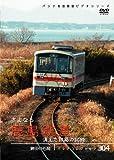 パシナコレクション さよなら鹿島鉄道 [DVD]