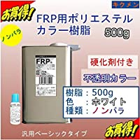 キクメン FRPカラーノンパラ樹脂500g 硬化剤付き 白色 汎用ベーシック