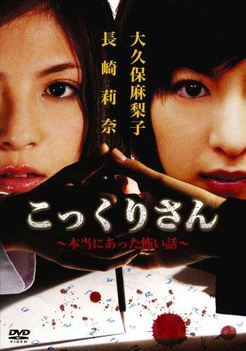 こっくりさん [DVD]