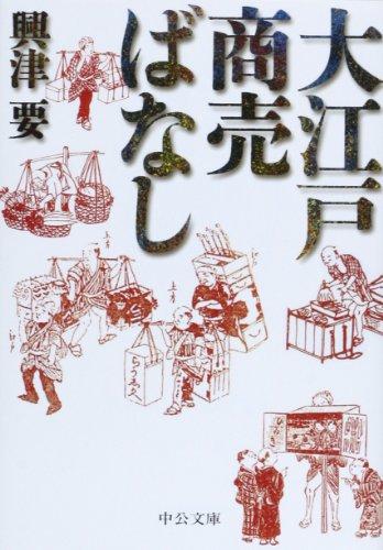 大江戸商売ばなし (中公文庫)