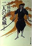 二人の武蔵 (下) (ケイブンシャ文庫)