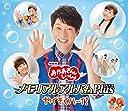 NHKおかあさんといっしょメモリアルアルバムPlus(プラス)「やくそくハーイ 」