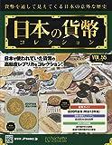 週刊日本の貨幣コレクション(55) 2018年 9/26 号 [雑誌]