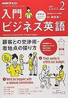 NHKラジオ入門ビジネス英語 2019年 02 月号 [雑誌]