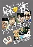 第二回 麻雀トライアスロン 雀豪決定戦 DVD-BOX[DVD]