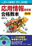 平成31年【春期】/01年【秋期】応用情報技術者 合格教本