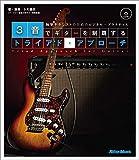 3音でギターを制覇するトライアド・アプローチ 独学ギタリストのためのロジカル・プラクティス (CD付) 画像