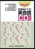 無線通信士等英会話CD(2枚組) (<CD>)