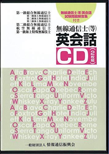 無線通信士等英会話CD (<CD>)