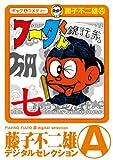 フータくん(7) (藤子不二雄(A)デジタルセレクション)