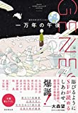 『GENESIS 一万年の午後 創元日本SFアンソロジー』 王女様の休日