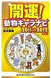 開運!動物キャラナビ 2011&2012