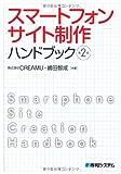 スマートフォンサイト制作ハンドブック第2版
