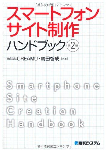 スマートフォンサイト制作ハンドブック第2版の詳細を見る
