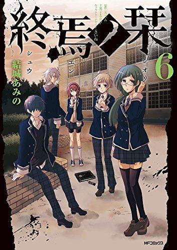 終焉ノ栞 6 (MFコミックス ジーンシリーズ)の詳細を見る