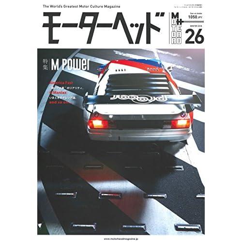 モーターヘッド Vol.26