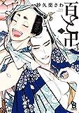 百と卍(3)【電子限定特典付】 (onBLUE comics)