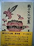 獅子文六全集〈第4巻〉 (1968年)