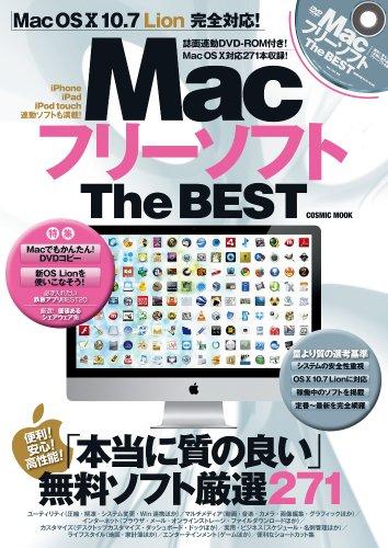 MacフリーソフトThe BEST―「本当に質の良い」無料ソフト厳選271 (COSMIC MOOK)の詳細を見る