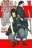 炎炎ノ消防隊 コミック 1-16巻セット