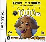英熟語ターゲット1000 DS ([電子ブック])