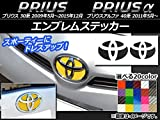 AP エンブレムステッカー カーボン調 トヨタ プリウス/α ZVW30/ZVW40,ZVW41 ブラック AP-CF156-BK