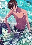まぶたの裏の夏 (バンブーコミックス Qpaコレクション)