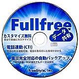 顧客管理データベース Fullfree (カスタマイズ自由の顧客管理ソフト)