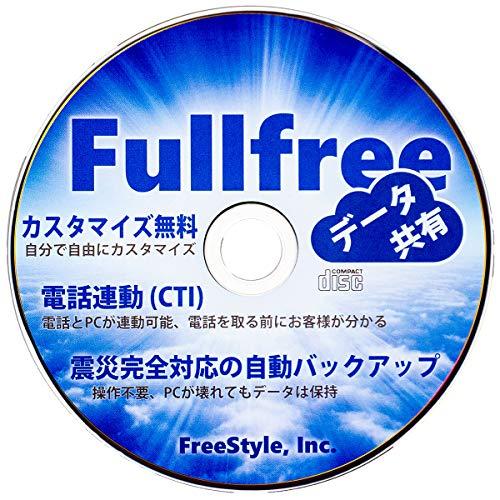 顧客管理データベース Fullfree クラウド CTI対応